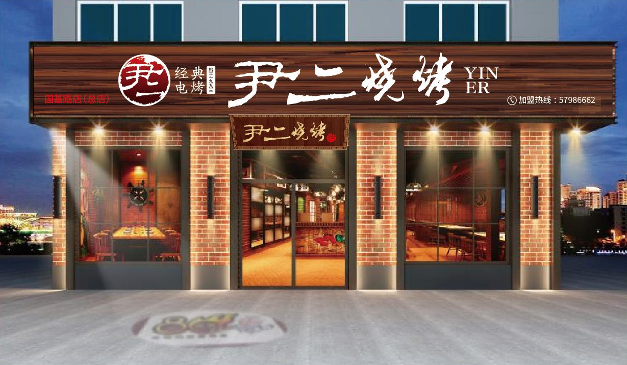 尹二烧烤店面门头设计中标图0