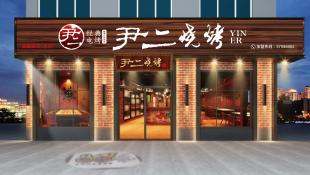 尹二烧烤店面门头设计