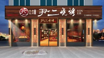 尹二燒烤店面門頭設計
