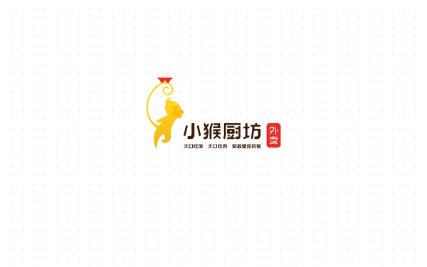 小猴厨房-品牌设计