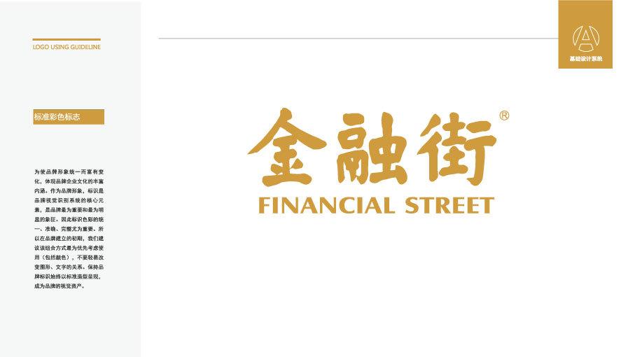金融街集团LOGO设计中标图1