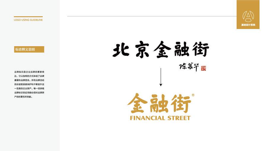 金融街集团LOGO设计中标图2