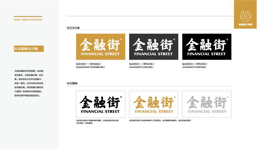 金融街集团LOGO设计中标图0