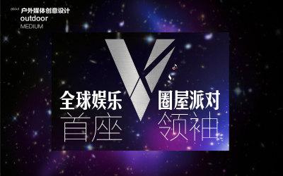 V-Show全球娱乐圈屋派对户...