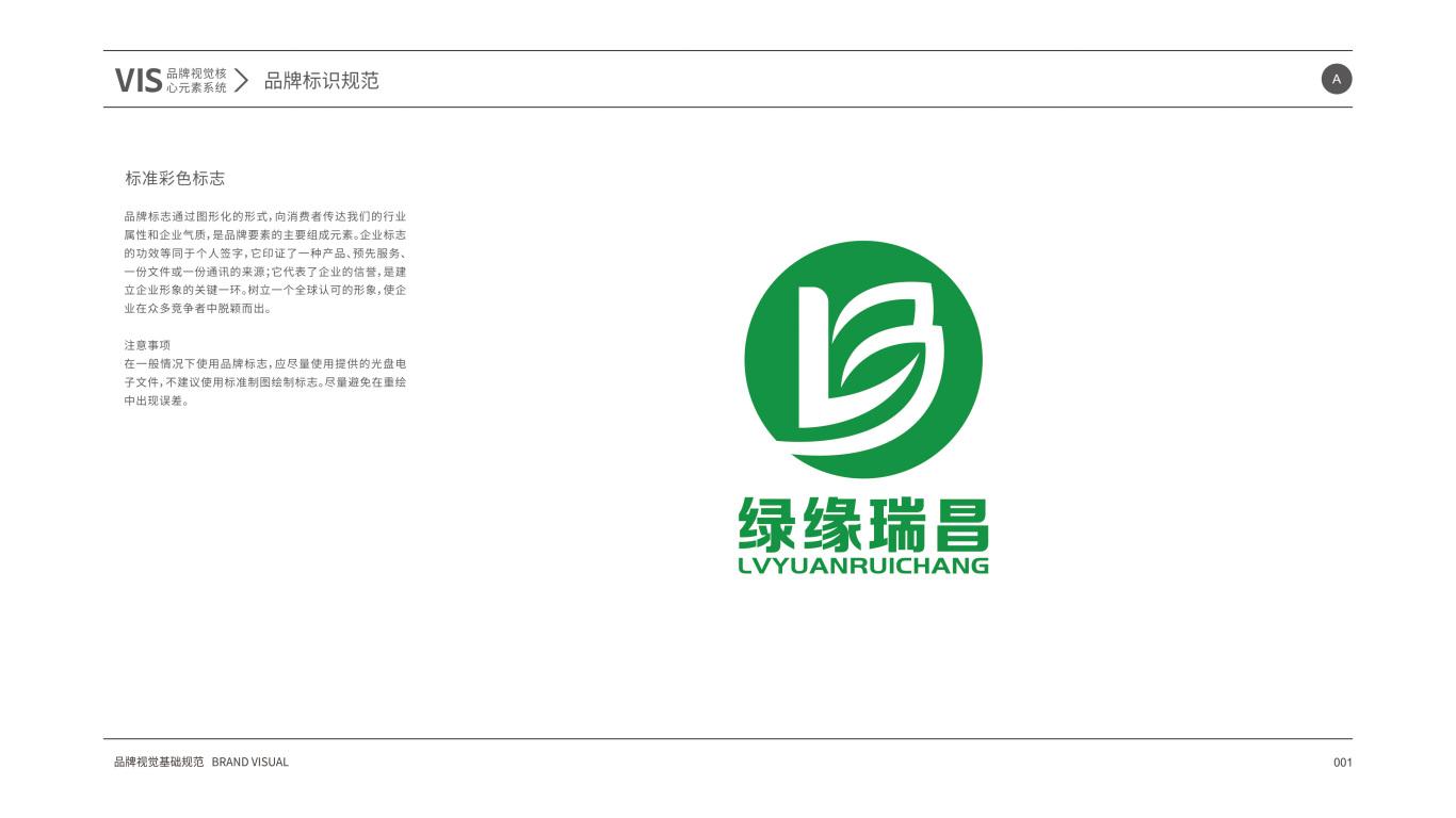 绿缘瑞昌VI设计中标图3