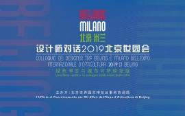 2019北京世园会首次海外推广-米兰世博会中国馆活动宣传品设计