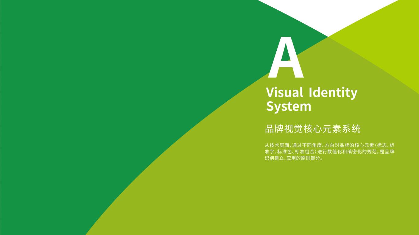 绿缘瑞昌VI设计中标图1