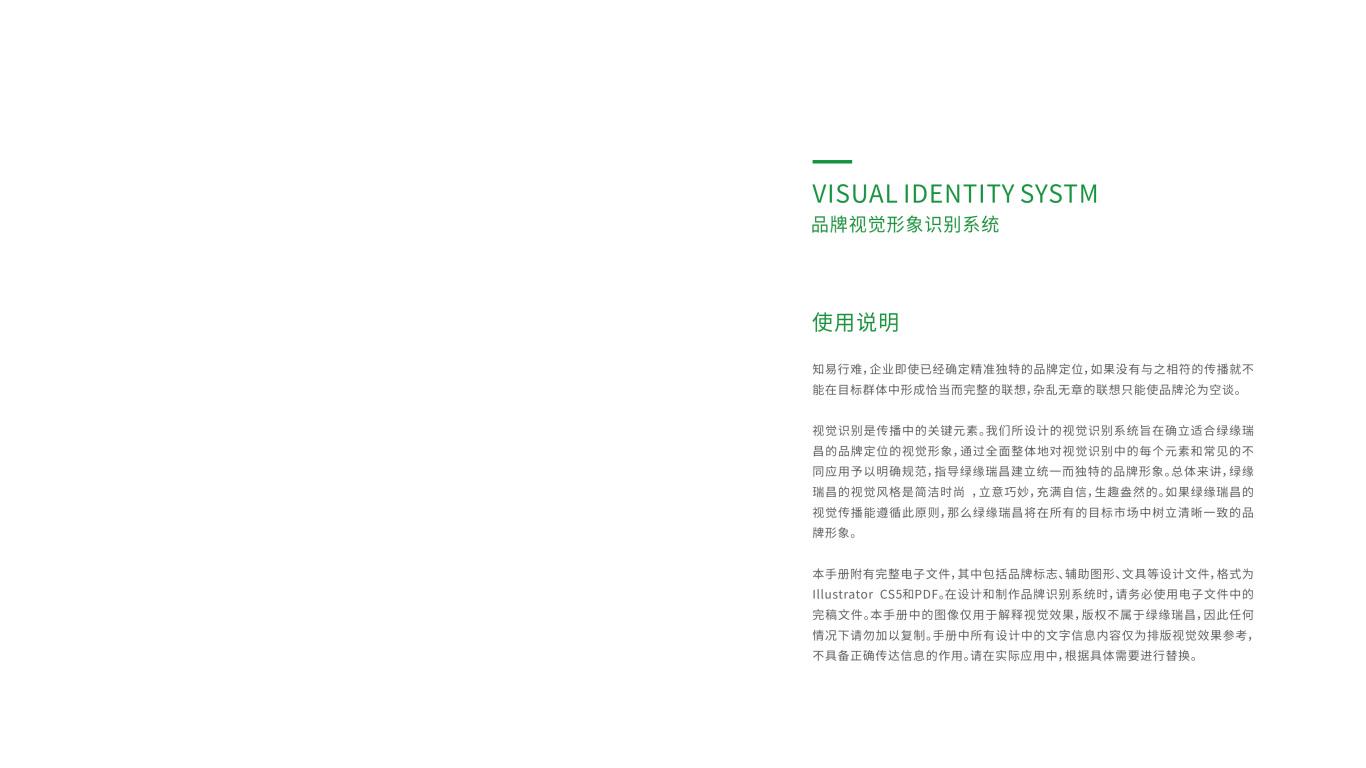 绿缘瑞昌VI设计中标图0