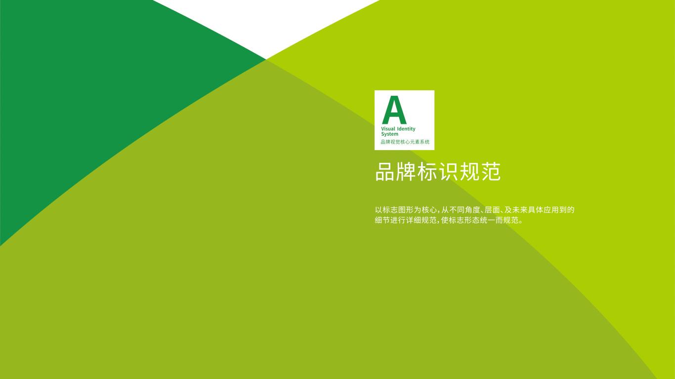 绿缘瑞昌VI设计中标图2
