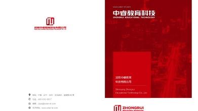 中睿教育画册设计