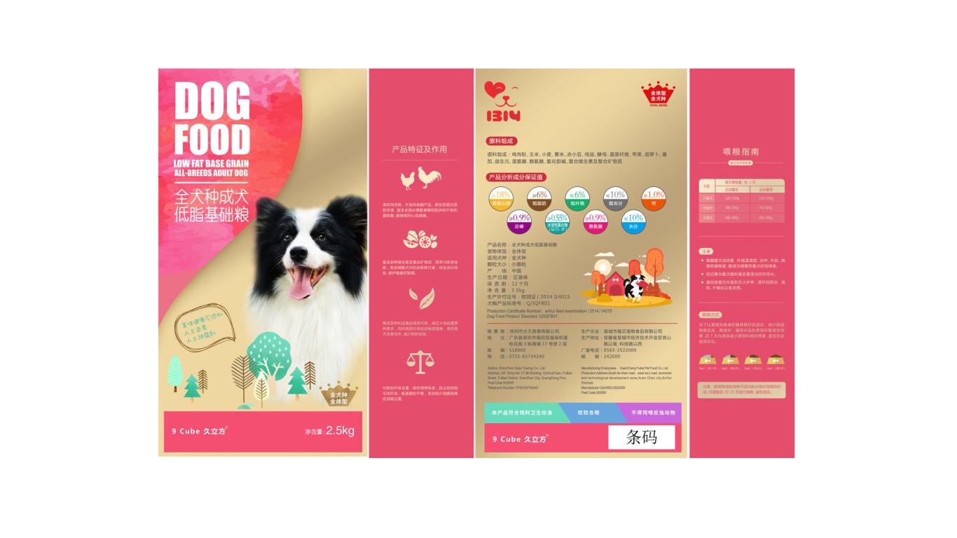 1314宠物用品包装设计中标图0