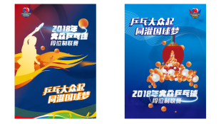 2018年大众乒乓球段位制联赛宣传海报设计