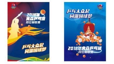 2018年大众乒乓球段位制联赛宣传海报乐天堂fun88备用网站