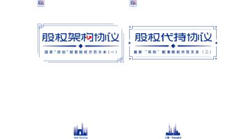 股格(畫冊設計)