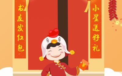 春节启动页