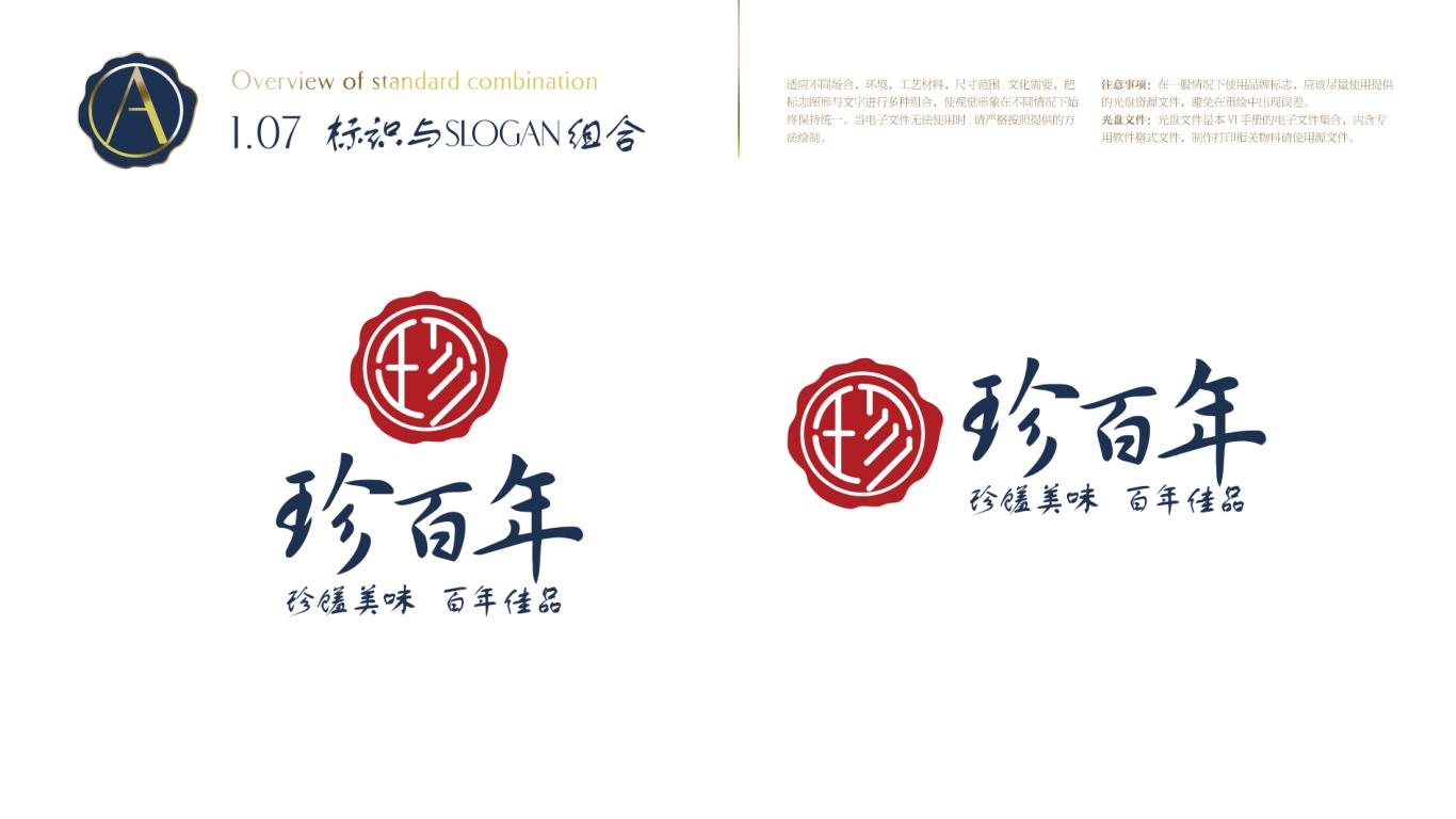 北皇食品VI乐天堂fun88备用网站中标图10