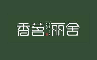 安吉香茗丽舍酒店VI