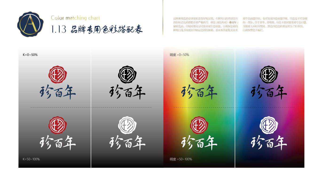 北皇食品VI乐天堂fun88备用网站中标图16