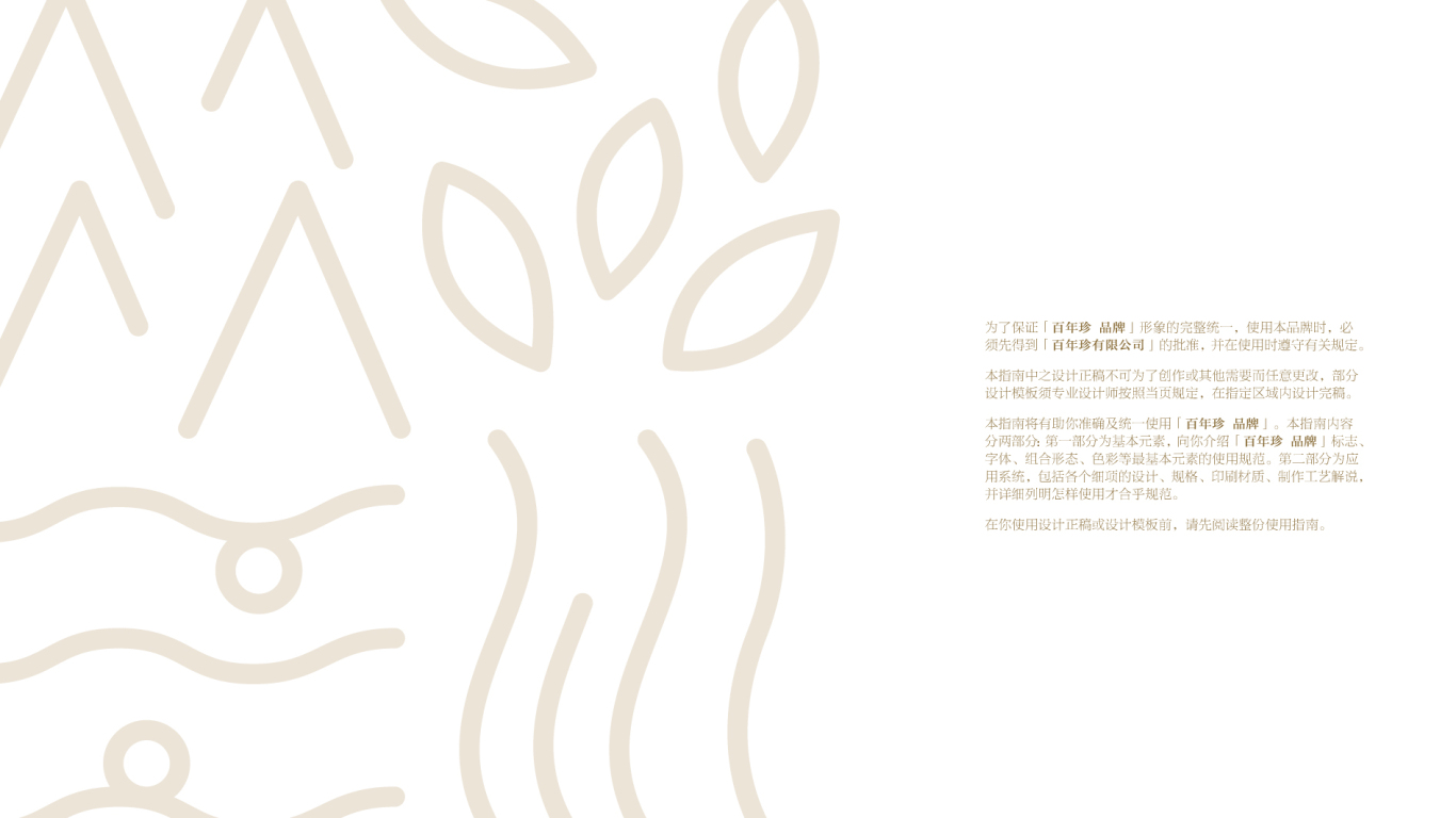 北皇食品VI乐天堂fun88备用网站中标图2