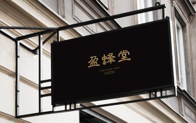 盈蜂堂 logo设计 包装设计