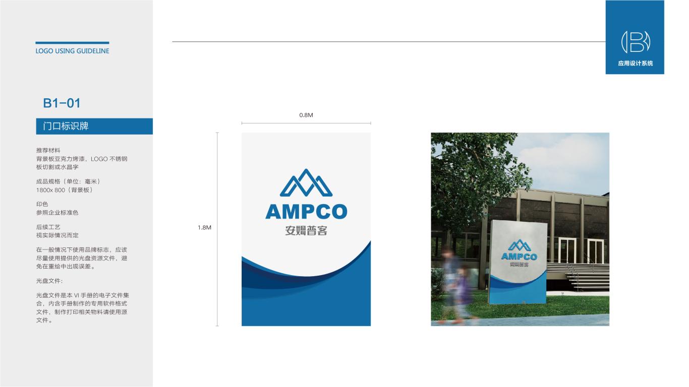 安姆普客VI设计中标图3