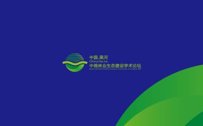 中俄林业生态建设学术论坛log...