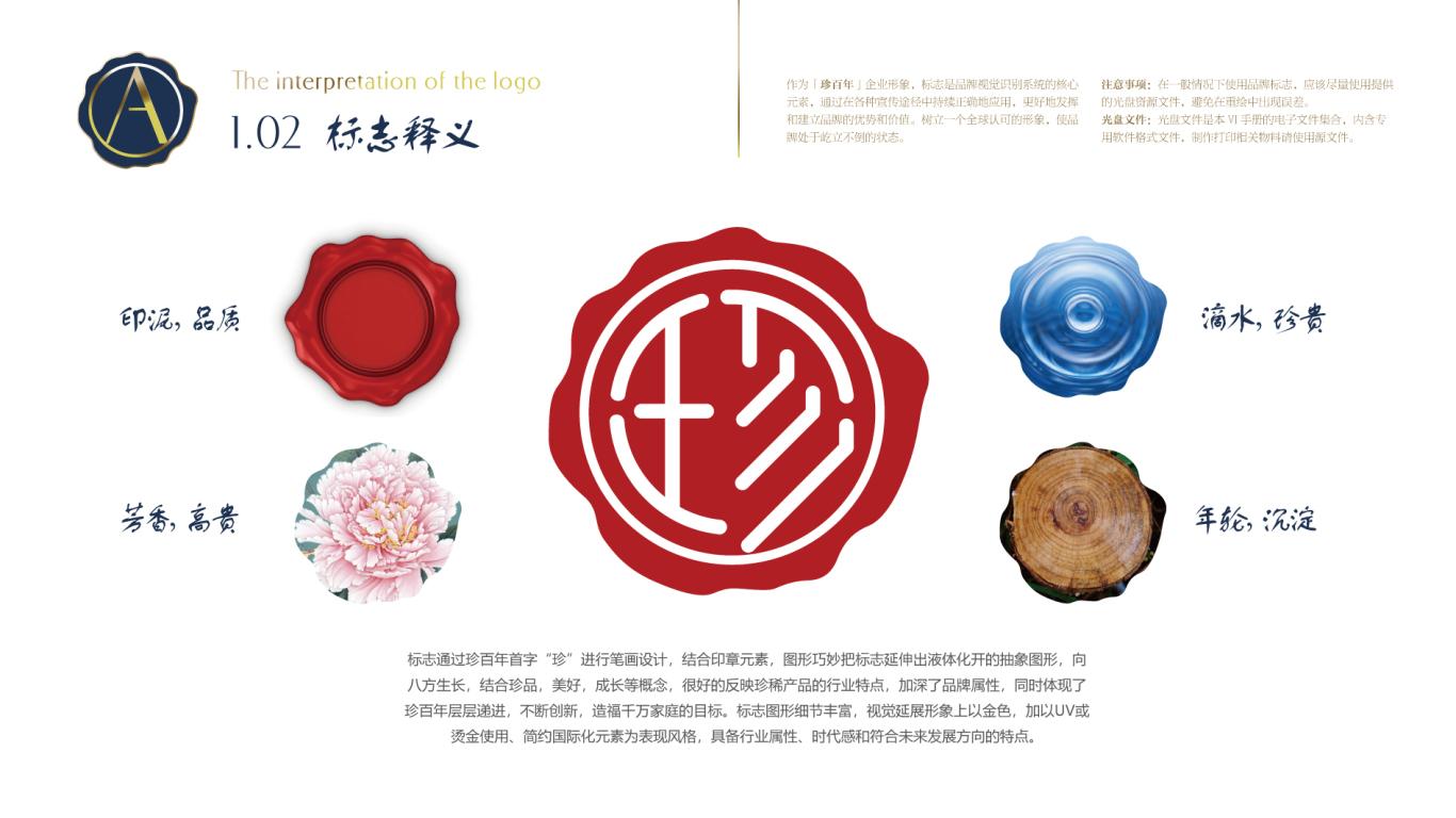 北皇食品VI乐天堂fun88备用网站中标图5