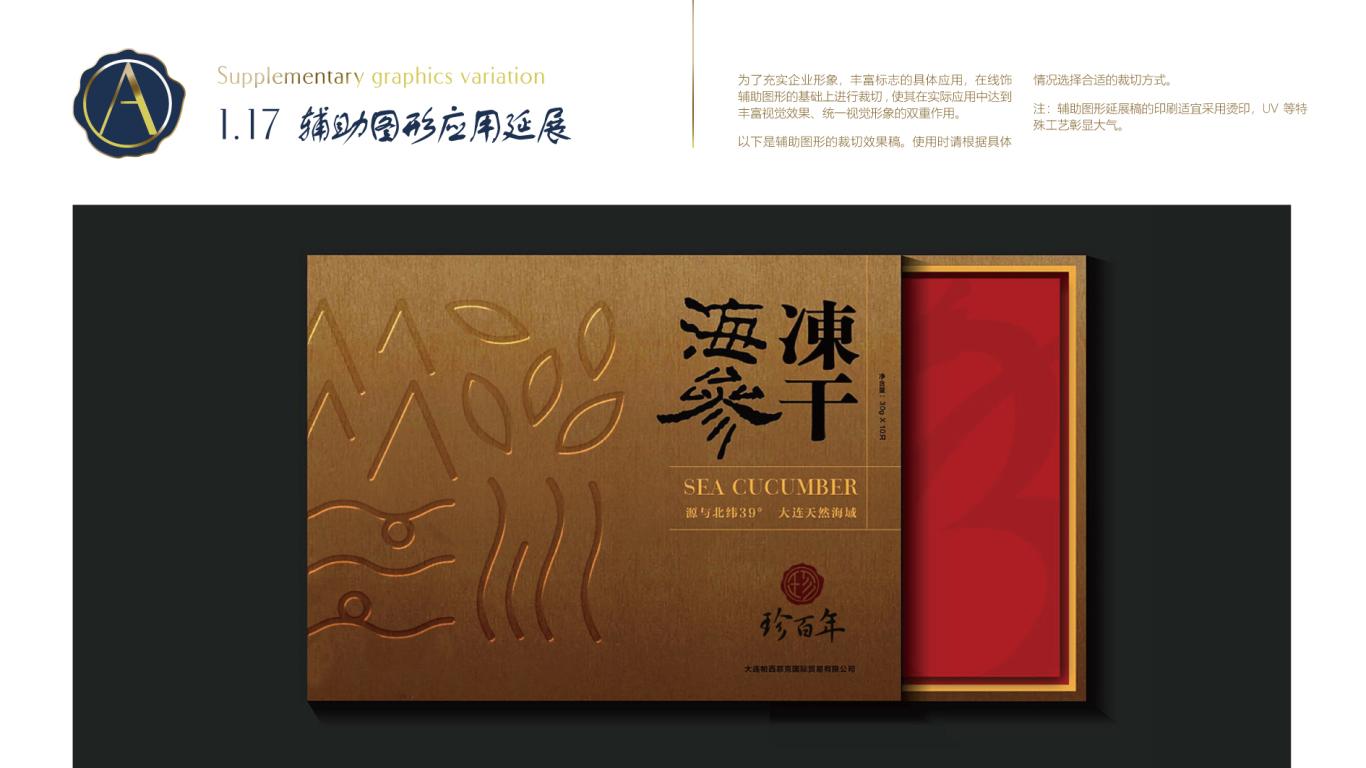 北皇食品VI乐天堂fun88备用网站中标图20