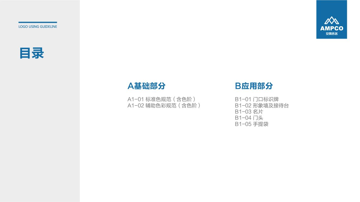 安姆普客VI设计中标图0