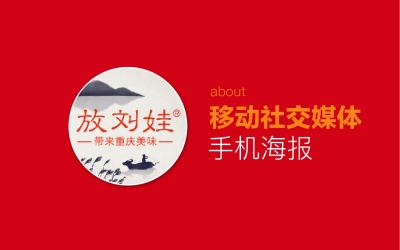 放刘娃重庆小火锅移动社交/手机...