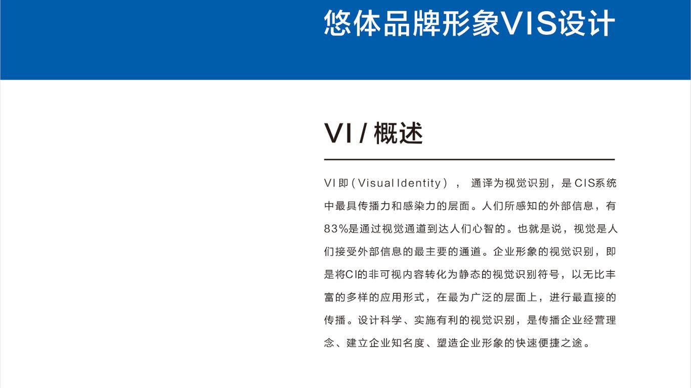 悠体VI设计中标图0
