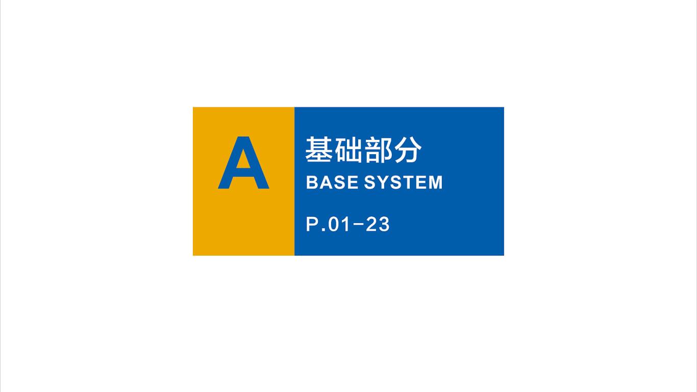 悠体VI设计中标图1