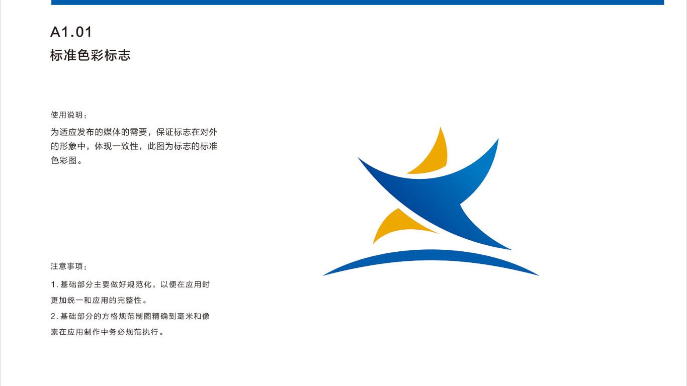 悠体VI设计中标图2