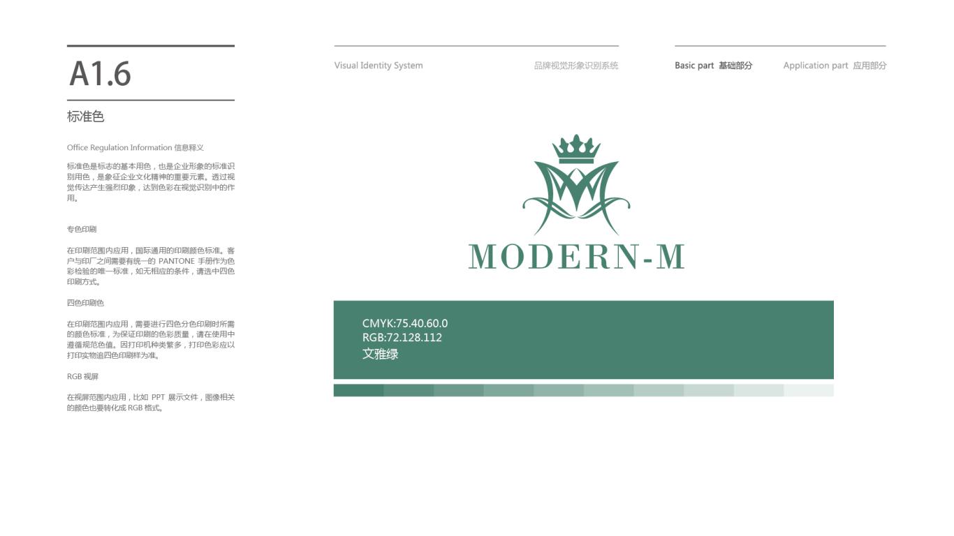 马迭尔M酒店VI设计中标图5
