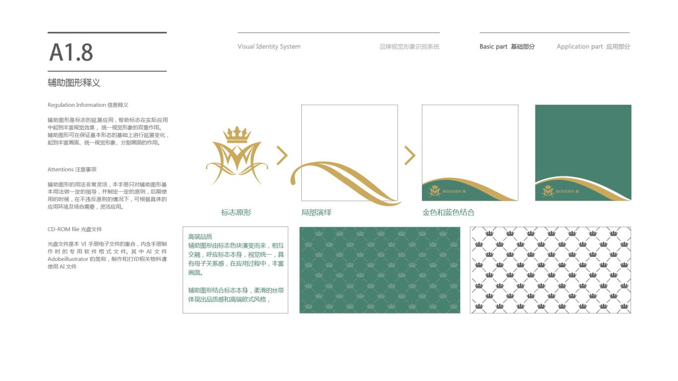 马迭尔M酒店VI设计中标图7
