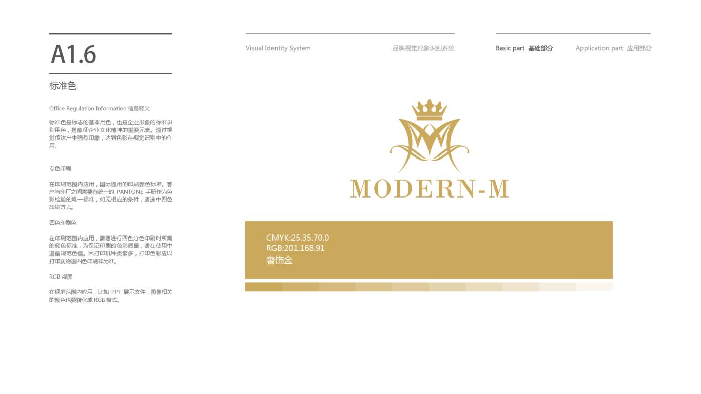 马迭尔M酒店VI设计中标图4