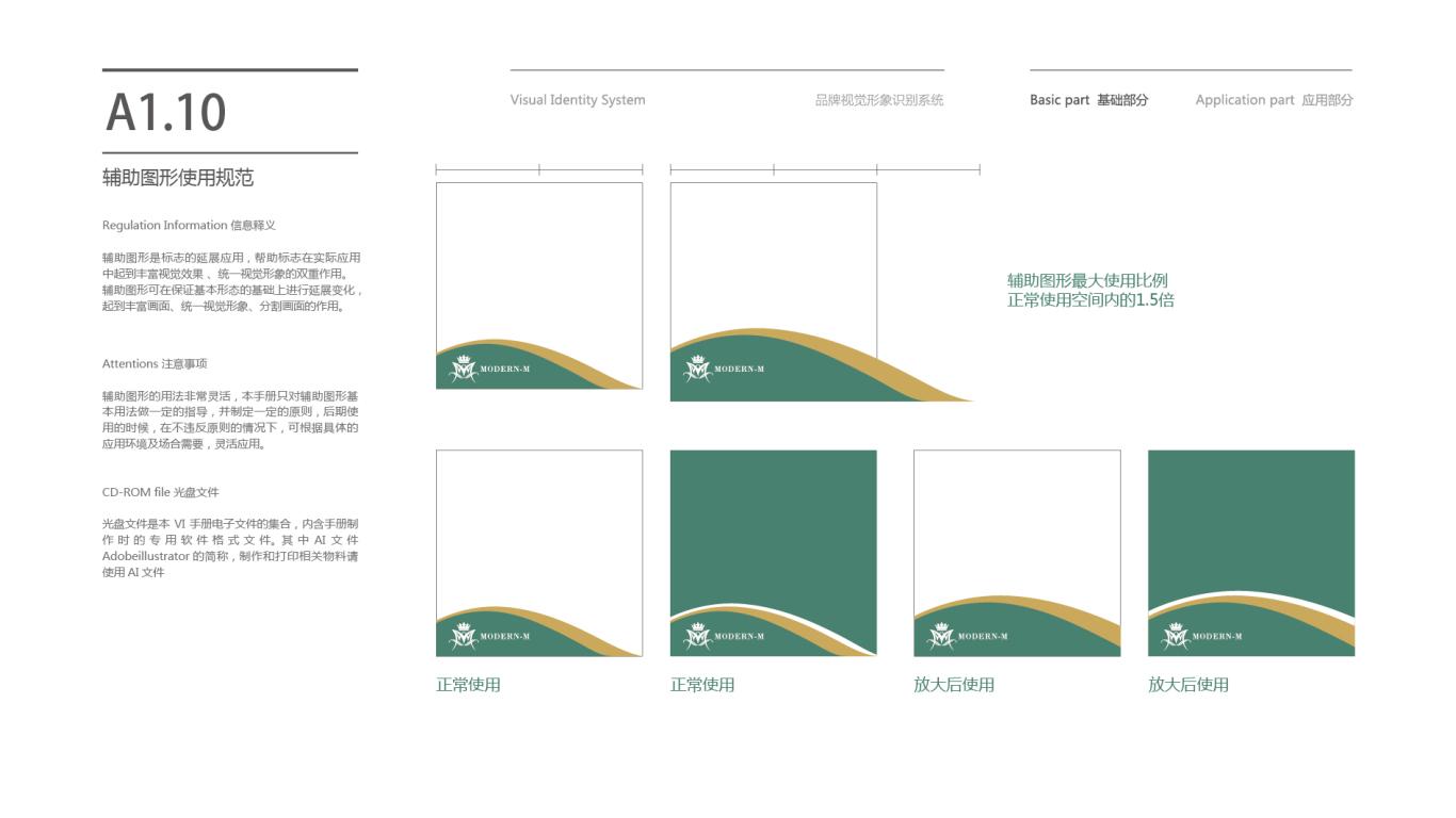 马迭尔M酒店VI设计中标图9