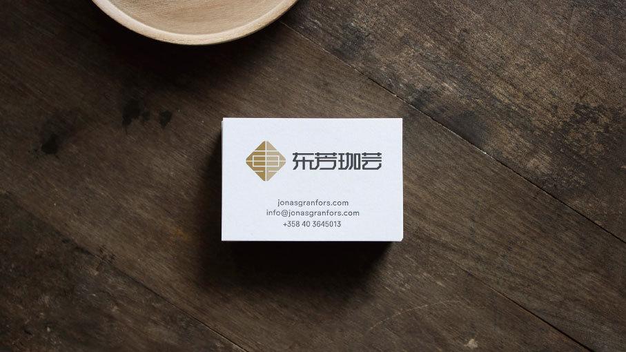东芳珈芸LOGO设计中标图2