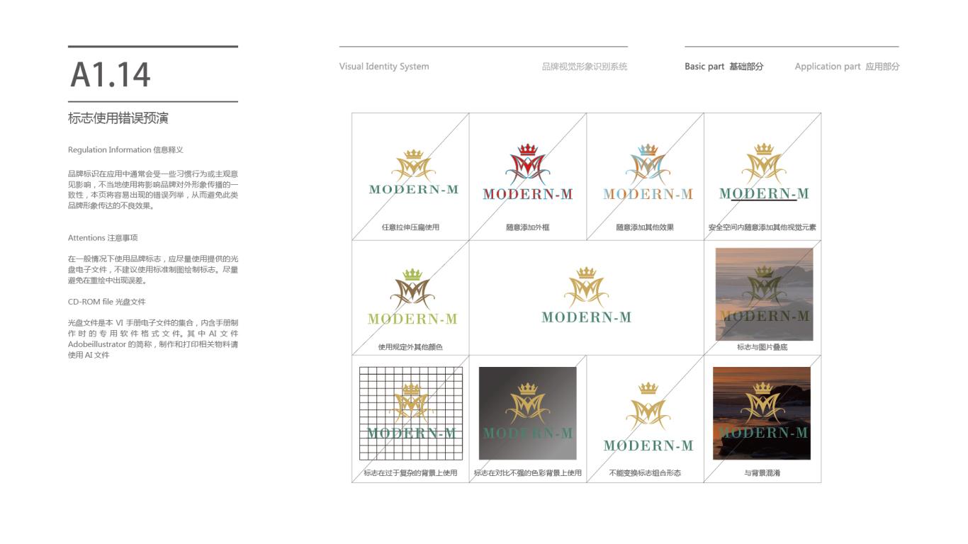 马迭尔M酒店VI设计中标图13