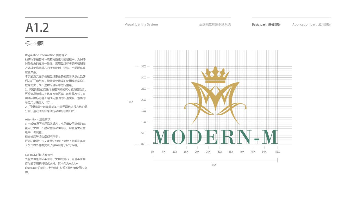 马迭尔M酒店VI设计中标图0