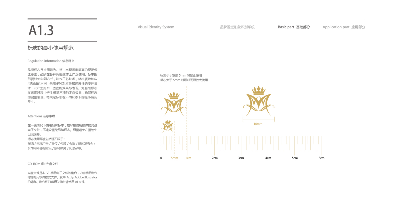 马迭尔M酒店VI设计中标图1