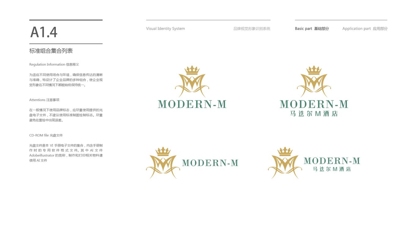 马迭尔M酒店VI设计中标图2