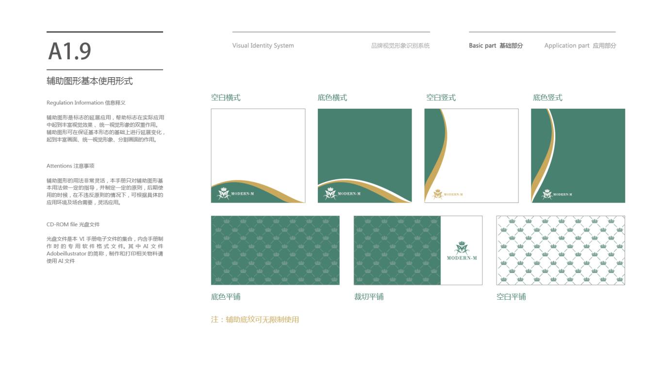 马迭尔M酒店VI设计中标图8