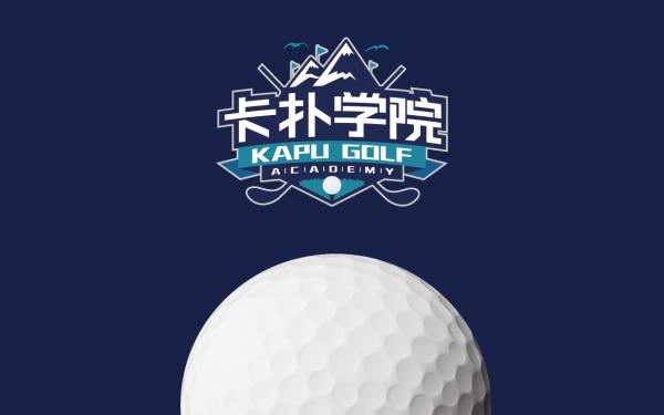 卡扑高尔夫学院品牌设计