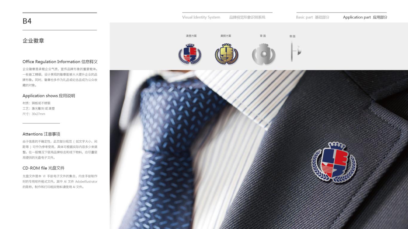 乐滋国际英语企业VI设计中标图18