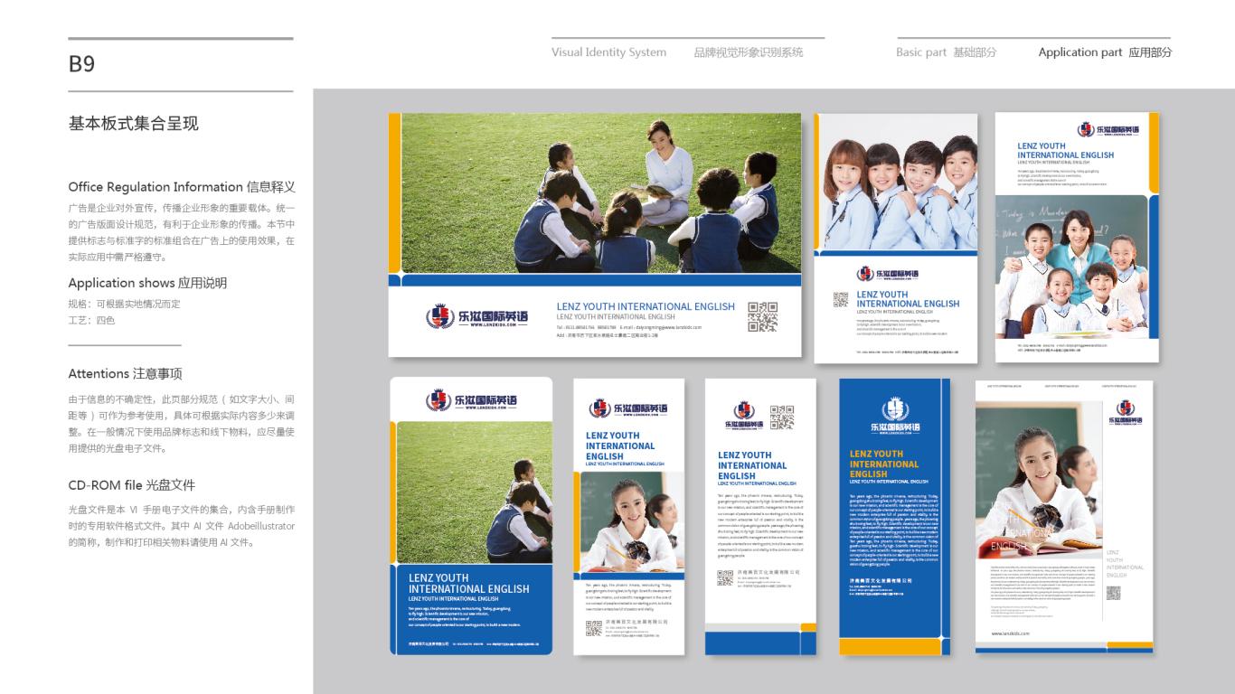 乐滋国际英语企业VI设计中标图26