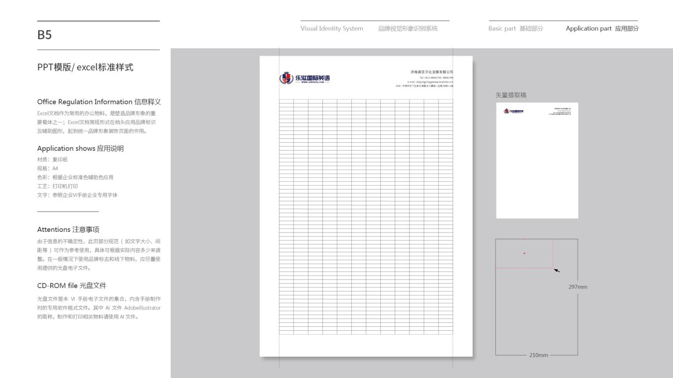乐滋国际英语企业VI设计中标图20