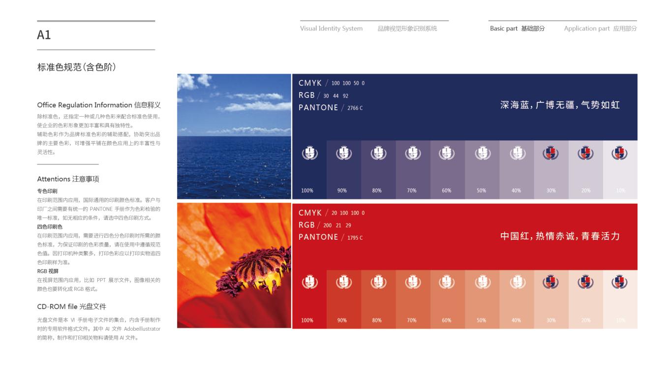 乐滋国际英语企业VI设计中标图3