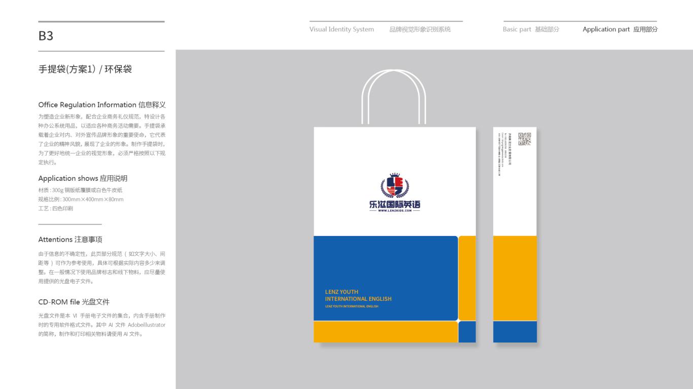 乐滋国际英语企业VI设计中标图16
