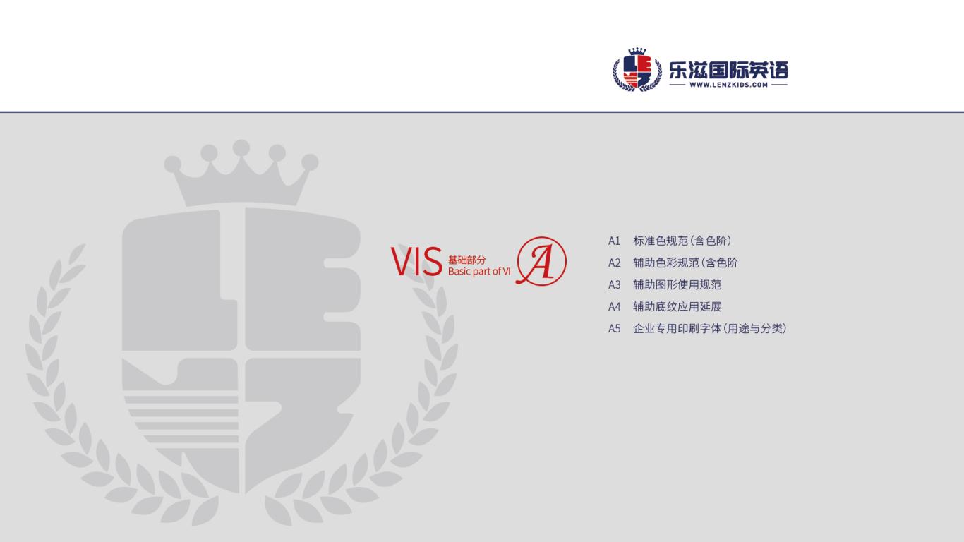 乐滋国际英语企业VI设计中标图2